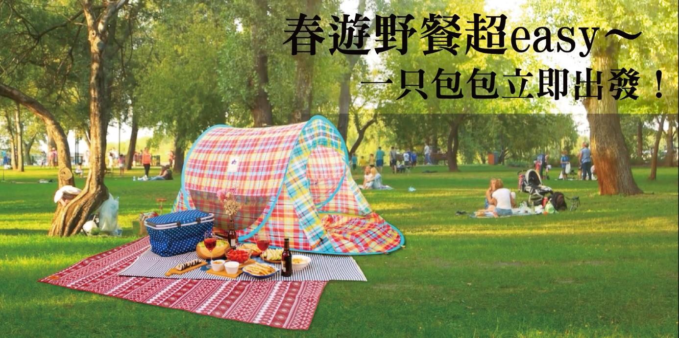 【好感生活】春遊野餐超輕鬆,一只包包跟我GO!