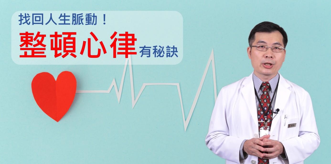 【神醫怎麼說】 心兒蹦蹦跳!心律不整怎麼辦啊!