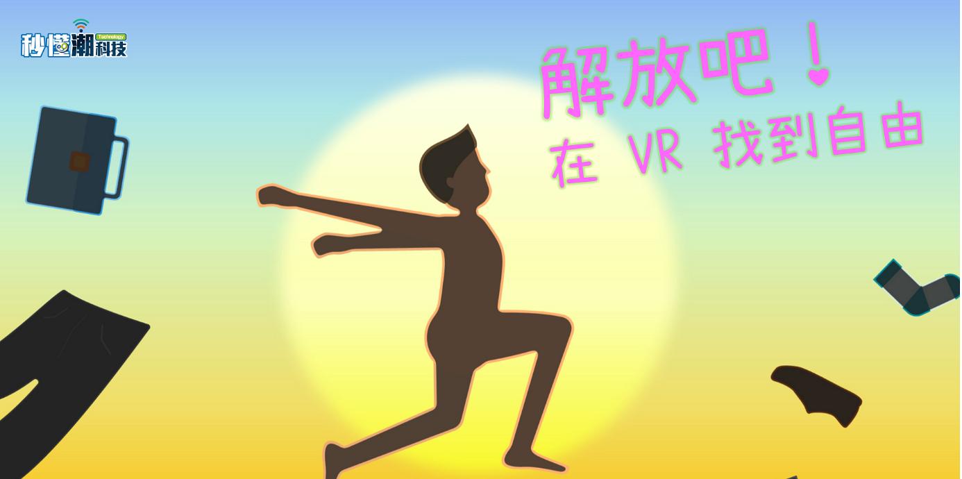 【潮科技】在 VR 解放!找到自由!