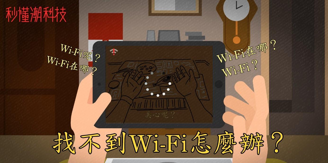 【潮科技】免求任 何老師!不怕家中 Wi-Fi 沒有訊號