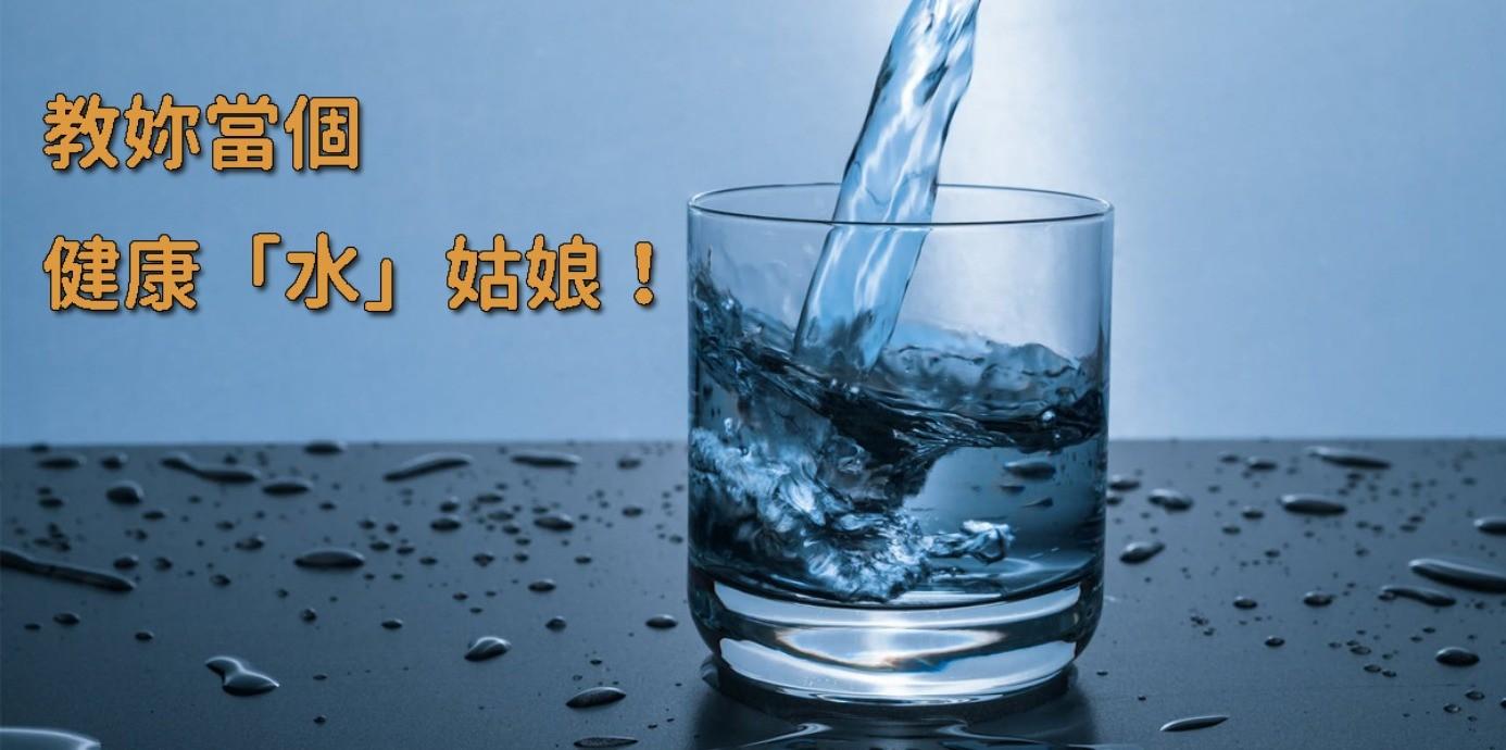 【關健報】美麗養成,教妳當個健康「水」姑娘!