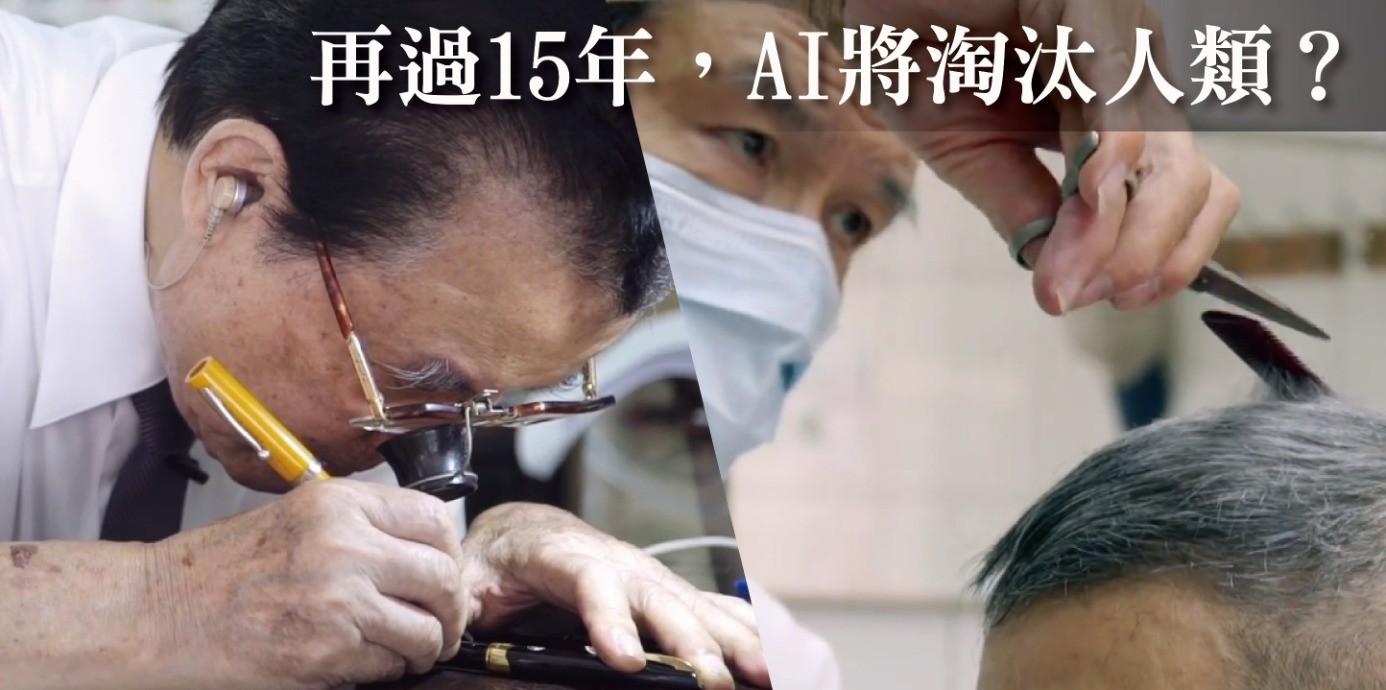 【影刻台灣】AI將淘汰人類?溫暖人情味無可取代