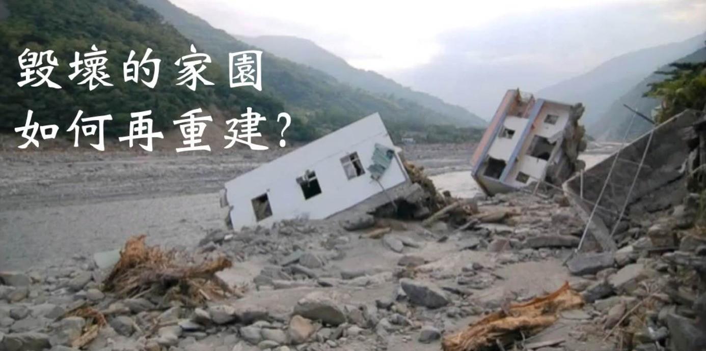 【影刻台灣】團不了的圓,怎麼再拼湊?