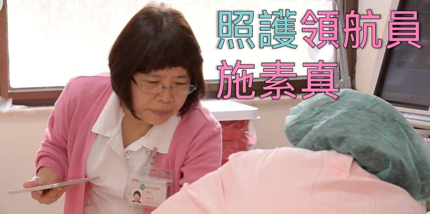 【台灣守護者】智慧重症e護師施素真 一機在手照護即時有