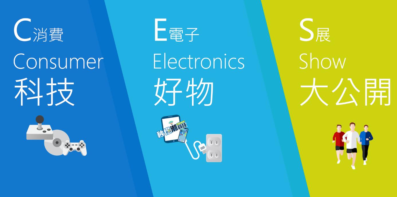 【潮科技】CES 2018 精選科技好物!