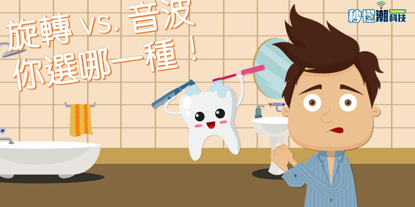 電動牙刷到底有什麼差別?